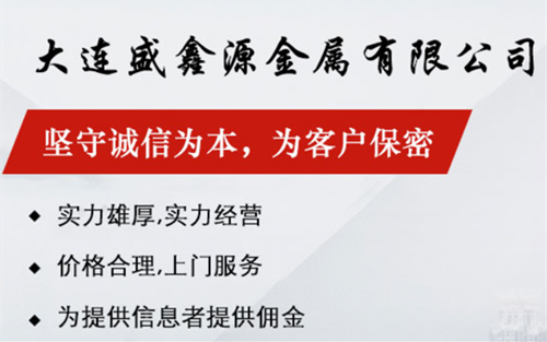 大连鑫源泰达金属材料有限公司采购山东拓新起重电磁吸盘